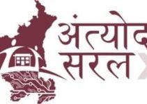 Saral Haryana Portal logo