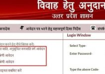 UP Shadi Anudan Online Apply