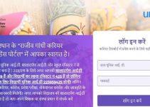 Rajiv Gandhi Career Portal Login Rajasthan