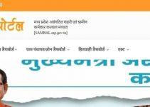 Sambal Yojana MP: मुख्यमंत्री जन कल्याण संबल योजना रजिस्ट्रेशन, लिस्ट