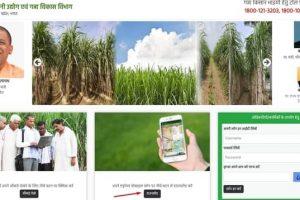 E Ganna App Download: यूपी ई गन्ना पर्ची कैलेंडर कैसे देखे {Caneup.in}